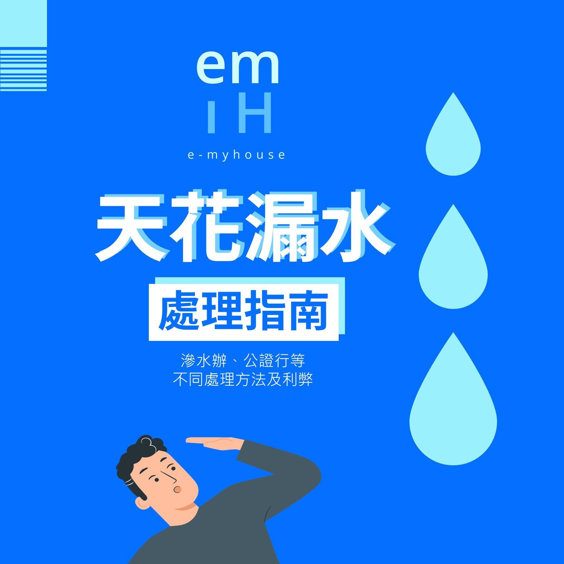 天花漏水:滲水辦、公證行,不同處理方法及利弊